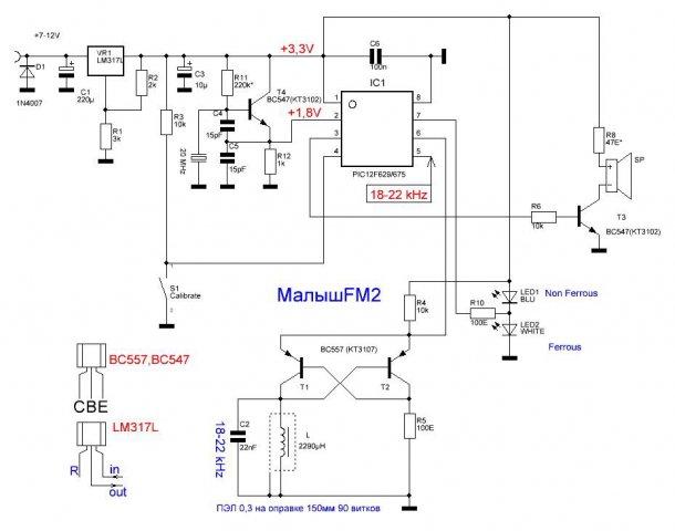 Схема устройства управления освещением 4-х канальное на PIC12F629.